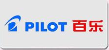 pilot 百乐