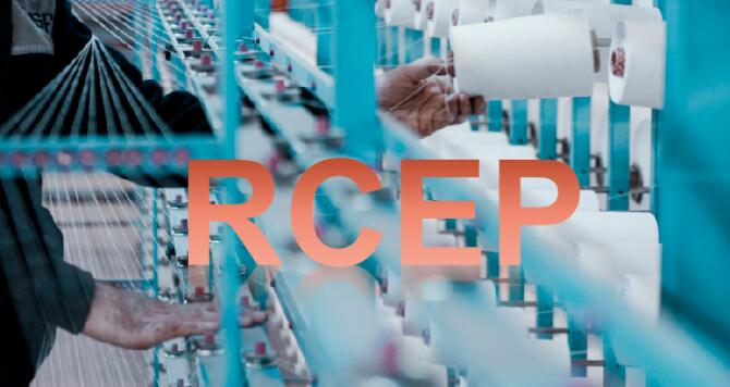 中国加入全球最 大自贸区RCEP 对纺织行业的影响