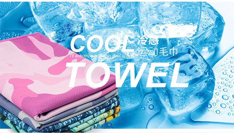 吸水速干涤纶数码印花运动毛巾定制
