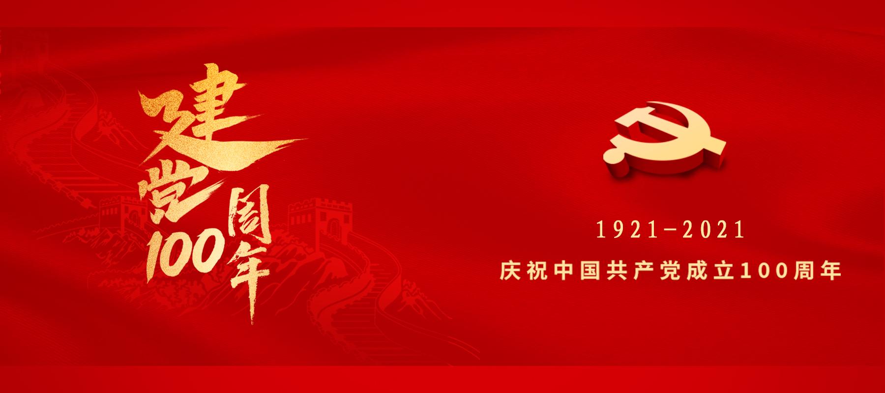 江苏不懒人祝党100岁生日快乐