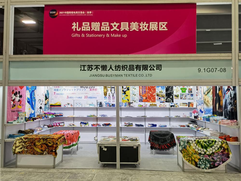 展会资讯 | 中国跨境电商交易会(秋季)今日开幕 不懒人邀您现场观展